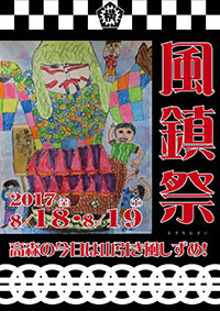 阿蘇高森町の風鎮祭
